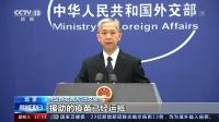 中国外交部:中国正向53个国家提供疫苗无偿援助 新闻30分 20210224