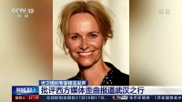 世卫组织专家接连发声:批评西方媒体歪曲报道武汉之行 新闻30分 20210224