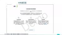 eBay管理支付注册流程详解