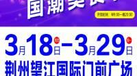 2021荆州春之韵丝绸服装名优特展暨国际美食节