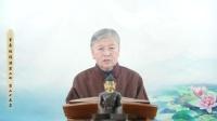 025刘素云老师第二回复讲《无量寿经》