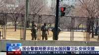 美国:国会警察要求延长国民警卫队安保支援