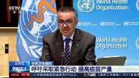 世界卫生组织:呼吁采取紧急行动 提高疫苗产量