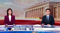 """聚焦两会·数说政府工作报告 2020年中国""""答卷"""""""
