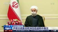 关注伊朗核问题 伊朗总统敦促欧洲勿在谈判中施压