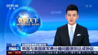 驻韩美军费用分摊谈判 韩国与美国就军费分摊问题原则达成协议