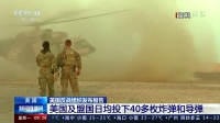 美国反战组织发布报告 美国及盟国日均投下40多枚炸弹和导弹