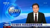 韩国:受疫情影响 韩美缩减春季军演规模 新闻30分 20210308