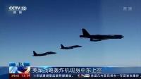 美军战略轰炸机现身中东上空 新闻30分 20210308