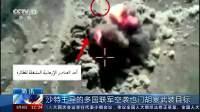 沙特主导的多国联军空袭也门胡塞武装目标 新闻30分 20210308