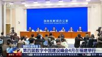 国新办发布会 第四届数字中国建设峰会4月在福建举行