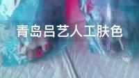 青岛吕艺人工肤色