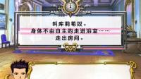 《樱花大战3》第三波后宫开团啦03