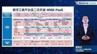 工业APP驱动传统产业数字转型_智能工厂_顾振华_研华(中国)工业物联网事业群行业发展经理_202012
