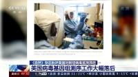 《自然》杂志称美国对新冠病毒监测滞后
