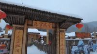 东北雪乡游