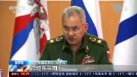 俄罗斯 俄防长:俄罗斯向西部边界地区调遣部队
