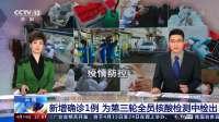 云南 新增确诊1例 为第三轮全员核酸检测中检出 新闻30分 20210414