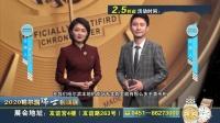 哈尔滨电视台新闻综合频道2020哈尔滨瑞士名表展广告