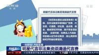 一批新规5月起实施 明星代言非法集资须清退代言费 新闻30分 20210501