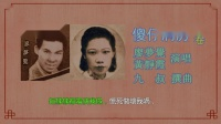 廖夢覺 黃靜霞-傻仔洞房(二卷)