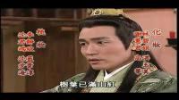 刘伯温之皇城龙虎03-04