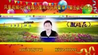 凤凰视频社区玫瑰小屋周年庆典暨雪飞室主生日晚会