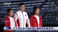 东京奥运会中国体育代表团领奖服发布