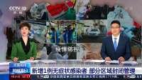 河南郑州 新增1例无症状感染者 部分区域封闭管理 新闻30分 20210731
