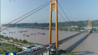 湖北宜昌伍家岗长江大桥建成通车 央视新闻联播 20210731