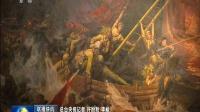 """""""美术经典中的党史主题展""""展期延至8月8日 央视新闻联播 20210731"""