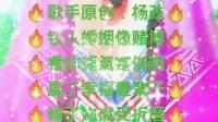 杨改原创-【女人婚姻像赌博】原创制作:杨改QQ1872024256