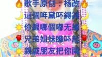 杨改原创-【這個年代不得錢】原创制作上传发布QQ1872024256