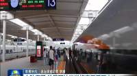 中秋假期 铁路预计发送旅客四千万人次 央视新闻联播 20210918