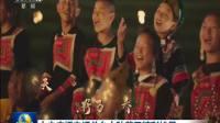 中央广播电视总台中秋节目精彩纷呈 央视新闻联播 20210918