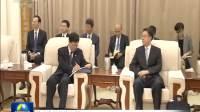 韩正会见林郑月娥 央视新闻联播 20210918