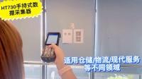 unitech HT730手持式PDA_远距扫描达20M
