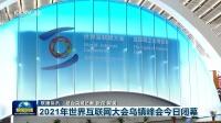 2021年世界互联网大会乌镇峰会今日闭幕 央视新闻联播 20210928