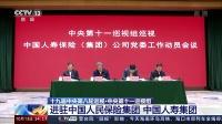 十九届中央第八轮巡视 中央第十一巡视组进驻中国人民保险集团 中国人寿集团