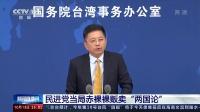 """国台办:民进党当局赤裸裸贩卖""""两国论"""""""