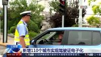 公安部:新增110个城市实现驾驶证电子化