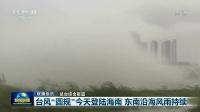 """台风""""圆规""""今天登陆海南 东南沿海风雨持续 央视新闻联播 20211013"""