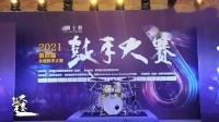 黄河爵士鼓2021第四届全国鼓手大赛幼儿组冠军