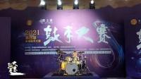 黄河爵士鼓2021第四届全国鼓手大赛幼儿组亚军