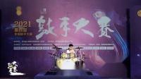 黄河爵士鼓2021第四届全国鼓手大赛少儿组亚军