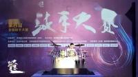 黄河爵士鼓2021第四届全国鼓手大赛少儿组季军