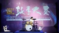 黄河爵士鼓2021第四届全国鼓手大赛少年组冠军