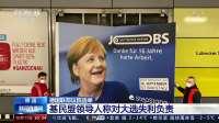 德国联邦议院选举 基民盟领导人称对大选失利负责