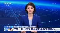 巴赫:对北京冬奥会成功举办充满信心