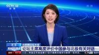 北极圈论坛大会·论坛主席高度评价中国参与北极有关对话